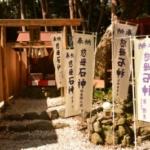 神明神社 石神さんの縁結び復縁口コミまとめ。